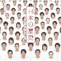 『日本の歴史』 LIVE CD<通常盤>
