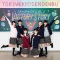 ときめき 宣伝部のVICTORY STORY/青春ハートシェイカー<TYPE-C どんふぃく盤>