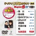 テイチクDVDカラオケ スーパー8 W (002)