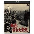 日蓮と蒙古大襲来 修復版 [Blu-ray Disc+DVD]