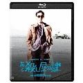 ある殺し屋の鍵 修復版 [Blu-ray Disc+DVD]
