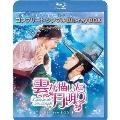 雲が描いた月明り BOX1<コンプリート・シンプルBlu-ray BOX> [3Blu-ray Disc+DVD]<期間限定生産版>