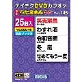 DVDカラオケ うたえもん W (145)
