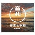 音楽と平和 NON MIX1