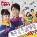 NHKおかあさんといっしょ 最新ベスト ミライクルクル CD