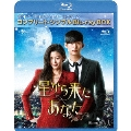 星から来たあなた BOX1<コンプリート・シンプルBlu-ray BOX> [3Blu-ray Disc+DVD]<期間限定生産版>
