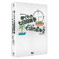 ぼくらの七日間戦争 DVDツインパック<期間限定版>