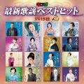 キング最新歌謡ベストヒット2019秋