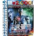 未来警察 Future X-cops HDマスター版 blu-ray&DVD BOX<数量限定プレミアムプライス版>
