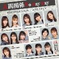 KOKORO&KARADA/LOVEペディア/人間関係No way way [CD+DVD]<初回生産限定盤C>