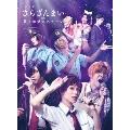 さらに「さらざんまい」~愛と欲望のステージ~ [Blu-ray Disc+DVD]<完全生産限定版>