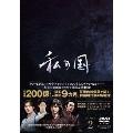 私の国 DVD-BOX2