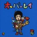 オーバーレイ [CD+DVD]<初回限定盤>