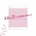 TBS系 火曜ドラマ 着飾る恋には理由があって オリジナル・サウンドトラック