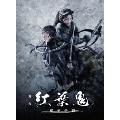 舞台「紅葉鬼」~童子奇譚~ [Blu-ray Disc+DVD]<完全生産限定版>