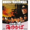 日本海大海戦 海ゆかば