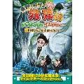 東野・岡村の旅猿18 プライベートでごめんなさい…奥多摩で童心に返って遊ぼうの旅 プレミアム完全版