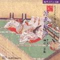 京ことばで綴る源氏物語 紫の系譜 桐壺 / 若紫