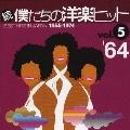 続・僕たちの洋楽ヒットVOL.5/1964