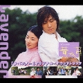 『ラベンダー』 オリジナル・サウンドトラック [RCCA-2139]
