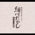 芸道生活30年記念アルバム 心のこり~下北漁歌