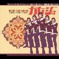 ガレージ・オープニングソング集 Vol.3