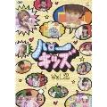 ハローキッズ Vol.2