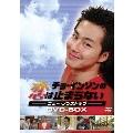 チョ・インソンの恋は止まらない -ニュー・ノンストップ- DVD-BOX(6枚組)