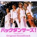 「バックダンサーズ!」オリジナル・サウンドトラック