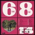 6輔+8大=14ヒット+α