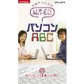 NHK 趣味悠々 中高年のための いまさら聞けないパソコンABC A 知っておこう! 上達へのABC