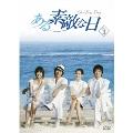ある素敵な日 DVD-BOX II
