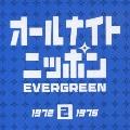 オールナイトニッポン EVERGREEN 2 1972~1976 vol.1