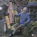 昭一爺さんの唄う 童謡・唱歌 CD
