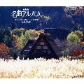 赤とんぼ~美しい日本の歌 名曲30選