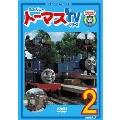 きかんしゃトーマス 新TVシリーズ 第9シリーズ 2 DVD