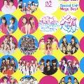 ハロー!プロジェクト スペシャルユニット メガベスト [CD+DVD]