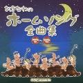 おきなわのホームソング 全曲集 2007.4~2008.12