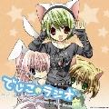 「でじこラジオ」vol.3 [CD+CD-ROM]