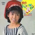 恋のKNOW-HOW