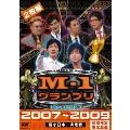 M-1 グランプリ the BEST 2007~2009<初回完全限定生産版>