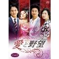愛と野望 DVD-BOX7