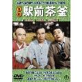 喜劇 駅前茶釜[TDV-20376D][DVD] 製品画像