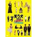 笑う犬 2010 新たなる旅 2 DVDオリジナル版