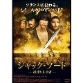 ジャック・ソード 選ばれし勇者[KMAY-10019][DVD] 製品画像