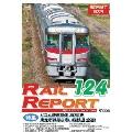 ビコム レイルリポート124号 (RR124) 隔月刊終了特大号