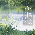 ダ・カーポ/叙情歌 スーパーデラックス [COCP-36621]