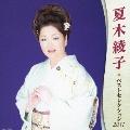 夏木綾子 ベストセレクション2011