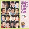 キング最新歌謡ベストヒット2011春