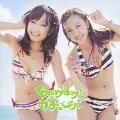 Everyday、カチューシャ (Type-A) [CD+DVD]<数量限定生産盤>